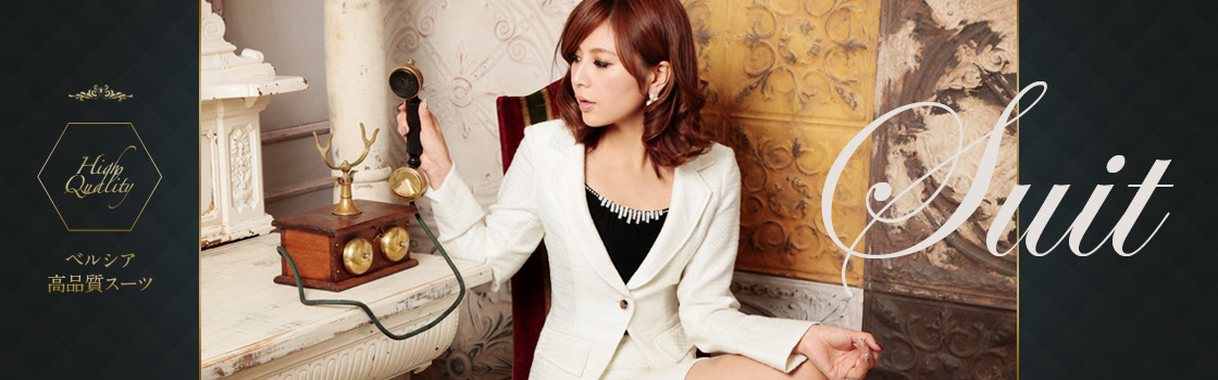 Belsiaの高品質スーツ